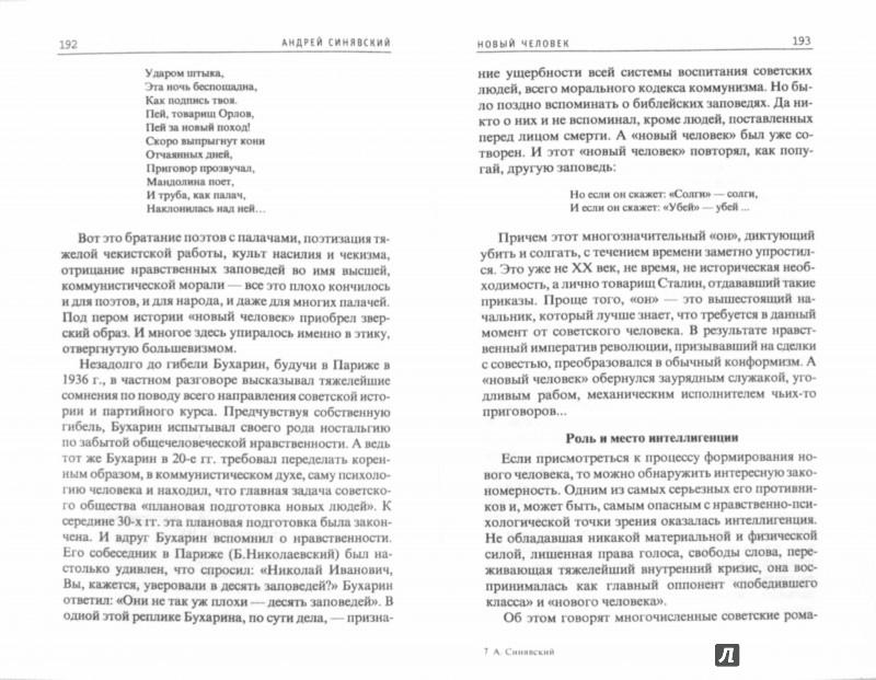 Иллюстрация 1 из 9 для Основы советской цивилизации - Андрей Синявский | Лабиринт - книги. Источник: Лабиринт