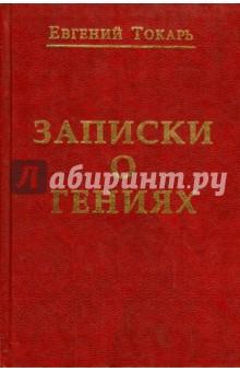 Записки о гениях, об истории и другом