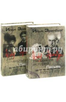 Письма. 1908-1930 гг. 1931-1967 гг. В 2-х томах