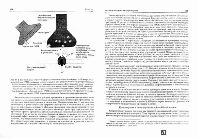 Иллюстрация 1 из 15 для Эпилепсия. Клиническое руководство - Броун, Холмс | Лабиринт - книги. Источник: Лабиринт
