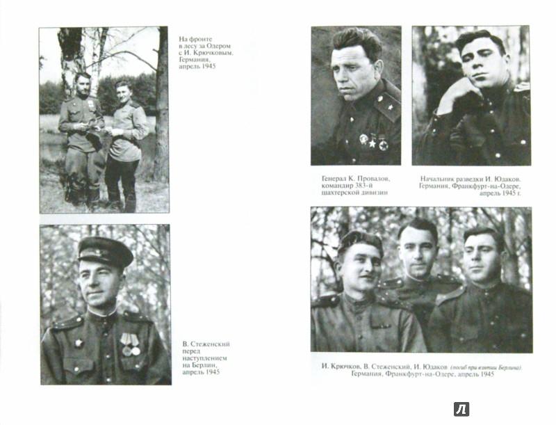 Иллюстрация 1 из 18 для Солдатский дневник: военные страницы - Владимир Стеженский   Лабиринт - книги. Источник: Лабиринт