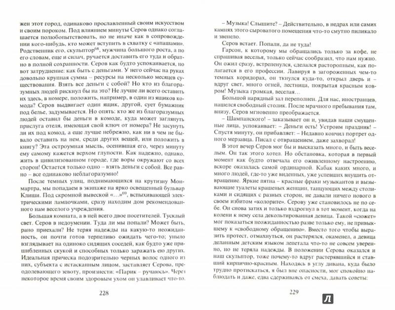Иллюстрация 1 из 15 для Люди эпохи сумерек - Николай Ульянов | Лабиринт - книги. Источник: Лабиринт