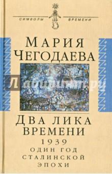 Два лика времени (1939. Один год сталинской эпохи)