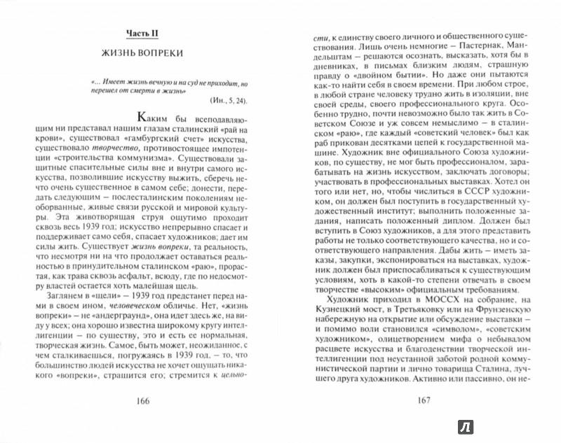 Иллюстрация 1 из 6 для Два лика времени (1939. Один год сталинской эпохи) - М. Чегодаева | Лабиринт - книги. Источник: Лабиринт