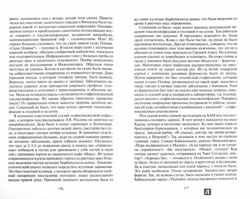 Иллюстрация 1 из 14 для Охота на рыжего дьявола. Роман с микробиологами - Давид Шраер-Петров | Лабиринт - книги. Источник: Лабиринт