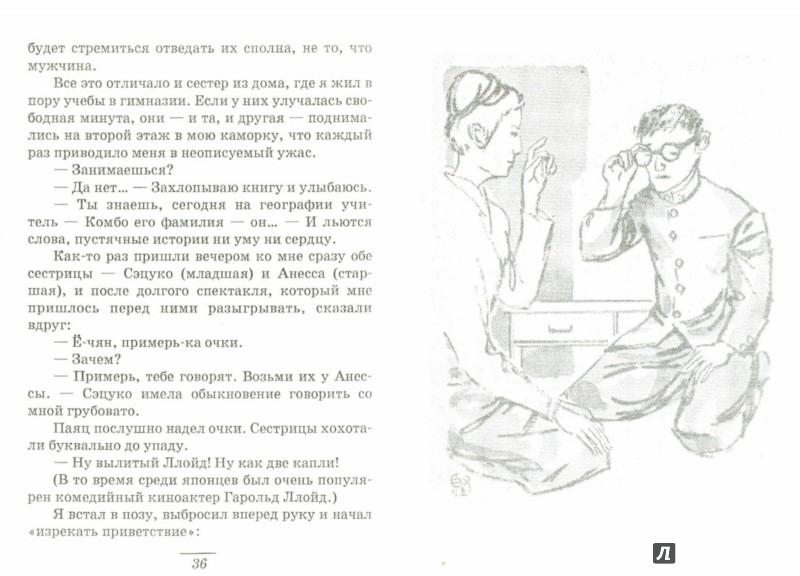 """Иллюстрация 1 из 8 для Исповедь """"неполноценного"""" человека - Осаму Дадзай   Лабиринт - книги. Источник: Лабиринт"""