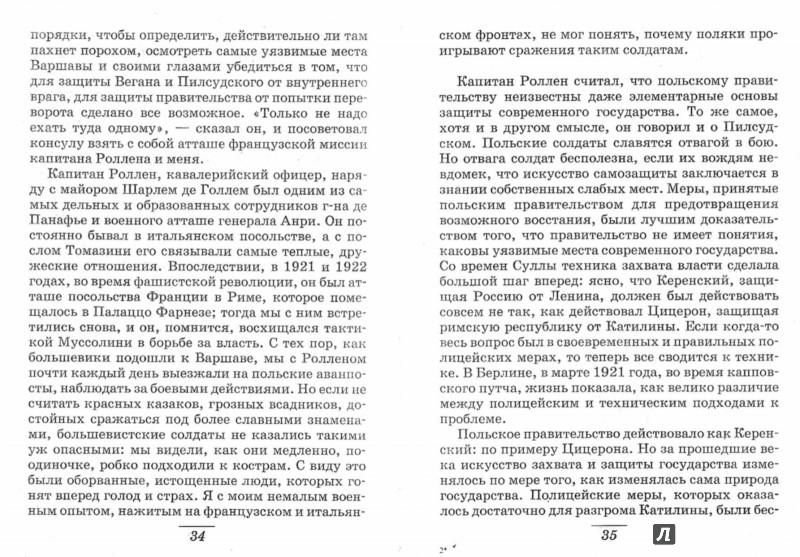 Иллюстрация 1 из 6 для Техника государственного переворота - Курцио Малапарте | Лабиринт - книги. Источник: Лабиринт