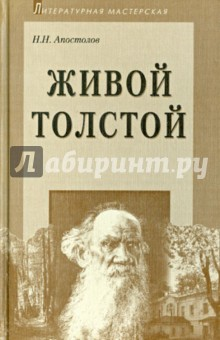 Живой Толстой: Жизнь Л.Н.Толстого в воспоминаниях