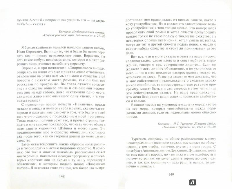 Иллюстрация 1 из 5 для Жизнь Гончарова - Лев Утевский | Лабиринт - книги. Источник: Лабиринт