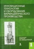 Инновационные технологии и оборудование фармацевтического производства. Книга 1