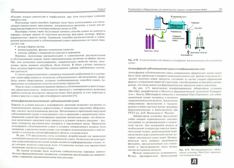 Иллюстрация 1 из 10 для Инновационные технологии и оборудование фармацевтического производства. Книга 1 - Меньшутина, Мишина, Алвес   Лабиринт - книги. Источник: Лабиринт