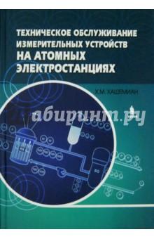 Техническое обслуживание измерительных устройств на атомных электростанциях сверхмощный клапан датчиков регулятор воздушный компрессор переключатель контроля давления насоса