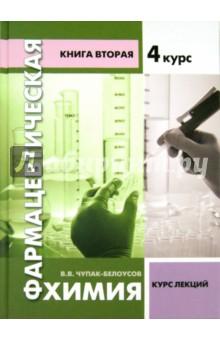 Фармацевтическая химия. Курс лекций. 4 курс. Книга 2