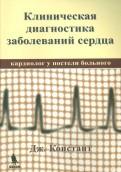 Клиническая диагностика заболеваний сердца (кардиолог у постели больного)
