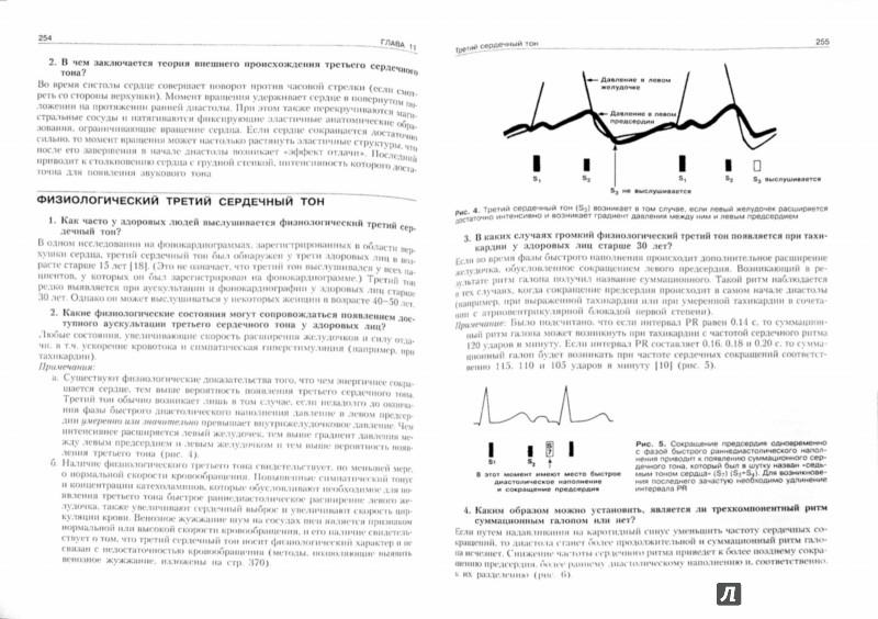 Иллюстрация 1 из 7 для Клиническая диагностика заболеваний сердца (кардиолог у постели больного) - Дж. Констант | Лабиринт - книги. Источник: Лабиринт