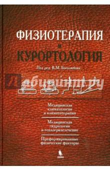 Физиотерапия и курортология. Книга 1