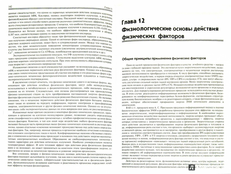 Иллюстрация 1 из 9 для Физиотерапия и курортология. Книга 1 | Лабиринт - книги. Источник: Лабиринт