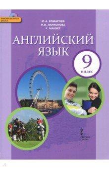Английский язык. 9 класс. Учебник. ФГОС (+CD) м в вербицкая английский язык 9 класс