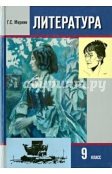 Литература. 9 класс. Учебник.В 2 частях.  Часть 2