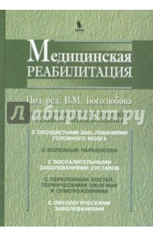 Медицинская реабилитация. Книга 2