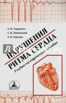 Нарушения ритма сердца. Учебно-методическое пособие