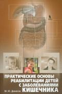 Практические основы реабилитации детей с заболеваниями кишечника. Руководство