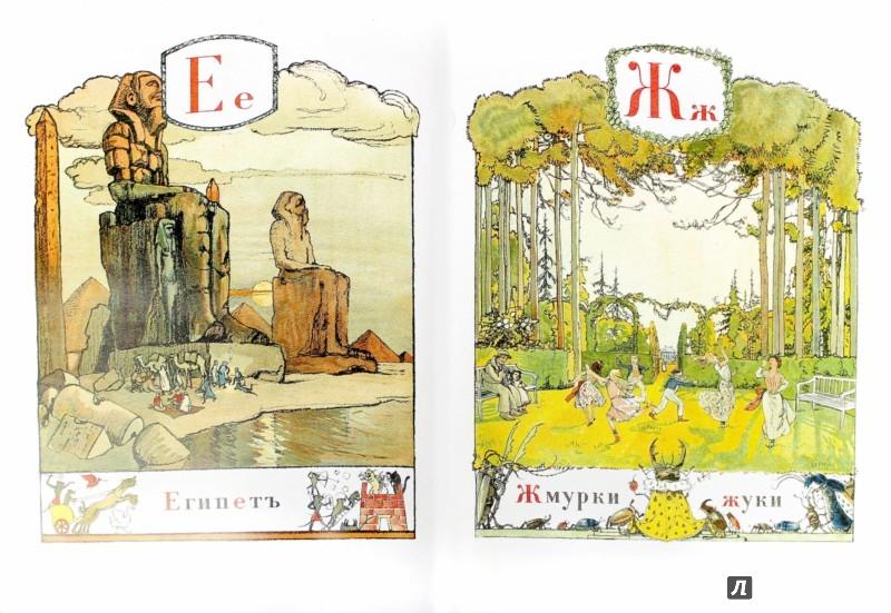 Иллюстрация 1 из 16 для Азбука в картинах - Александр Бенуа | Лабиринт - книги. Источник: Лабиринт