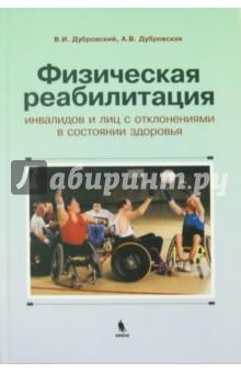 Физическая реабилитация инвалидов и лиц с отклонениями в состоянии здоровья. Учебник дубровский в физическая реабилитация инвалидов…