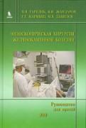 Эндоскопическая хирургия желчнокаменной болезни (Руководство для врачей)