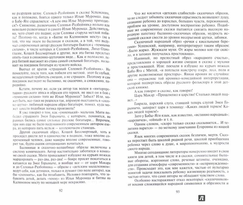 Иллюстрация 1 из 7 для В мире Достоевского. Слово живое и мертвое - Юрий Селезнев | Лабиринт - книги. Источник: Лабиринт