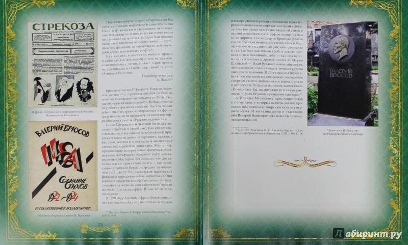 Иллюстрация 1 из 14 для Тайны великих (короб) - Тадеуш Климович | Лабиринт - книги. Источник: Лабиринт
