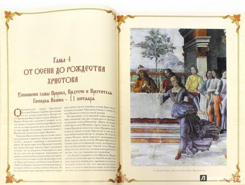 Иллюстрация 1 из 9 для Праздники и святыни православия (кожа) - Елена Прокофьева | Лабиринт - книги. Источник: Лабиринт