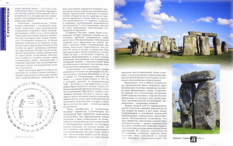 Иллюстрация 1 из 12 для Великие загадки Земли - Татьяна Рябинина | Лабиринт - книги. Источник: Лабиринт