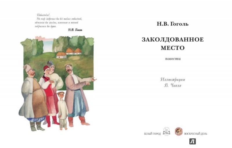 Иллюстрация 1 из 5 для МС. Заколдованное место. Повести - Николай Гоголь | Лабиринт - книги. Источник: Лабиринт