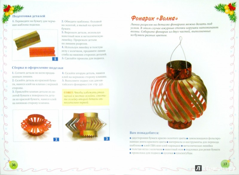 Иллюстрация 1 из 15 для Елочные игрушки из бумаги своими руками - Анна Зайцева | Лабиринт - книги. Источник: Лабиринт