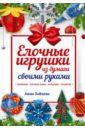 Зайцева Анна Анатольевна Елочные игрушки из бумаги своими руками