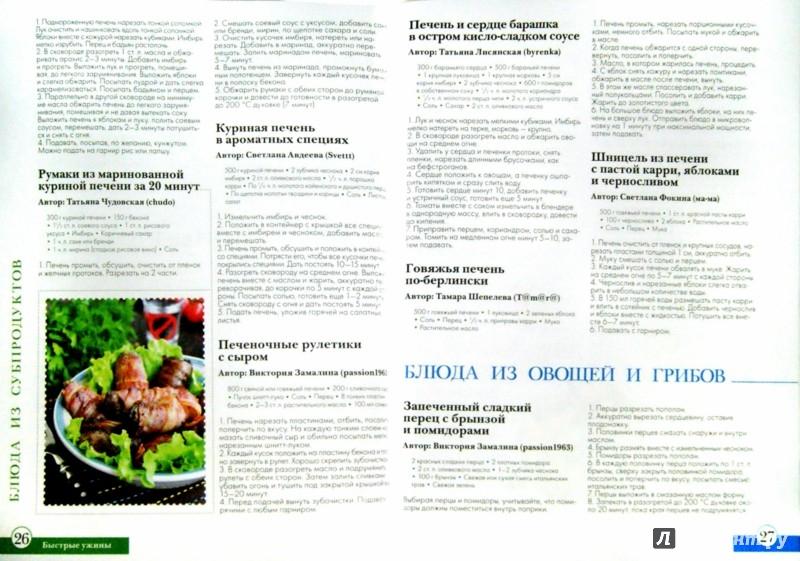 Иллюстрация 1 из 22 для Быстрые ужины | Лабиринт - книги. Источник: Лабиринт