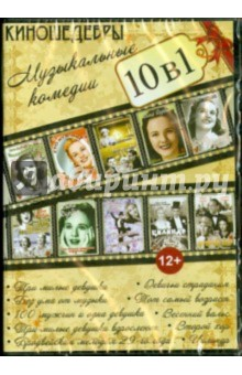 10 в 1. Киношедевры. Музыкальные комедии (DVD) монета номиналом 1 доллар президенты эндрю джонсон сша 2011 год