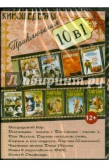 10 в 1. Киношедевры. Приключения (DVD)