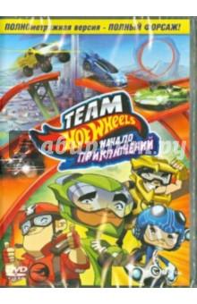 Team Hot Wheels. Начало приключений (DVD)