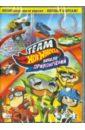 Team Hot Wheels. Начало приключений (DVD). Дэннер Мэтт
