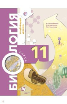 Учебник учителя просмотреть по биологии 6 класс пономарева корнилова кучменко 11