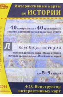 Zakazat.ru: Интерактивные карты по истории 5-9 класс (CDpc).