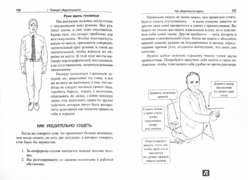 Иллюстрация 1 из 13 для Идеальный слог - Макгоуэн, Боумэн | Лабиринт - книги. Источник: Лабиринт