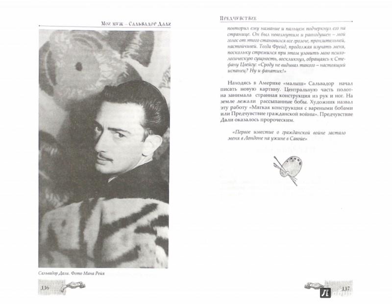 Иллюстрация 1 из 12 для Мой муж - Сальвадор Дали - Юлия Бекичева | Лабиринт - книги. Источник: Лабиринт
