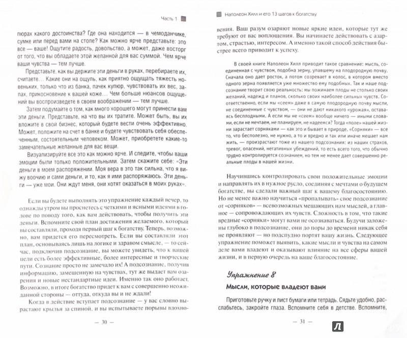 Иллюстрация 1 из 6 для 50 уроков привлечения денег от великих учителей мира - Валентин Штерн | Лабиринт - книги. Источник: Лабиринт