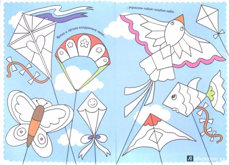 Иллюстрация 1 из 22 для Первая раскраска для девочек | Лабиринт - книги. Источник: Лабиринт