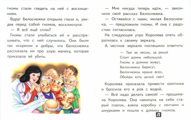 Иллюстрация 1 из 11 для Крупный шрифт. Белоснежка | Лабиринт - книги. Источник: Лабиринт