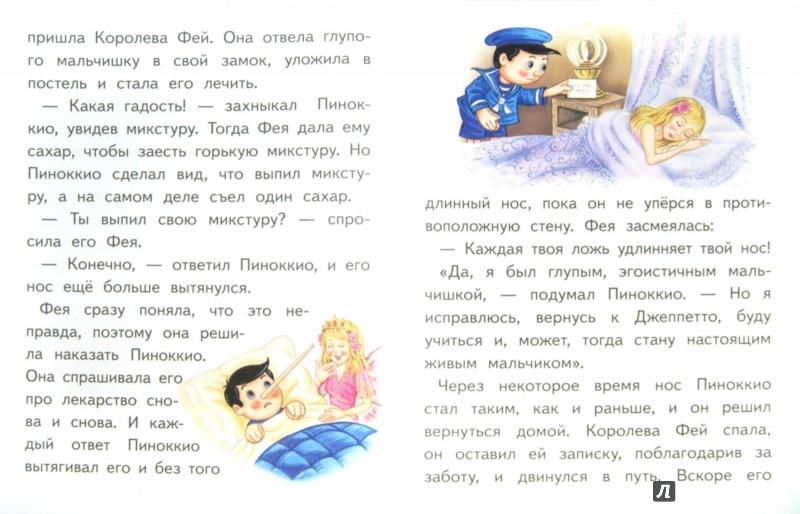 Иллюстрация 1 из 7 для Крупный шрифт. Пиноккио | Лабиринт - книги. Источник: Лабиринт