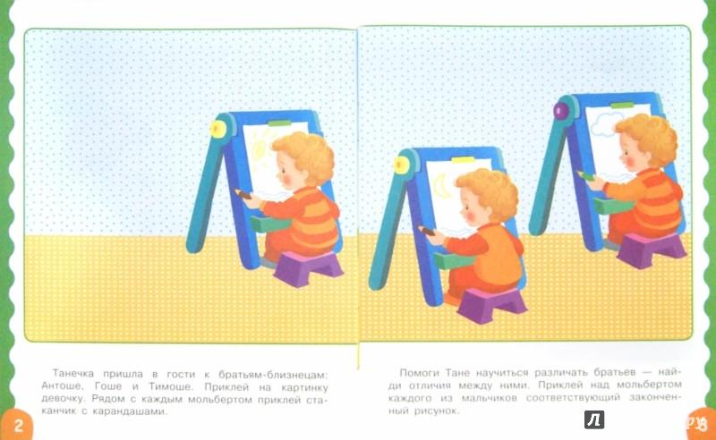 Иллюстрация 1 из 8 для Развивающая книжка с наклейками. Найди отличия - Л. Маврина | Лабиринт - книги. Источник: Лабиринт